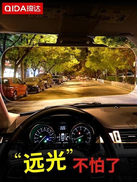 汽車防炫目防遠光燈眩光夜視遮陽板車載