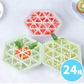 廚房用品 北歐風三角造型製冰盒 特殊造型 【KFS258】收納女王