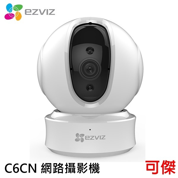 EZVIZ螢石 C6CN 球型 IPCAM 網路攝影機1080P 互聯網雲台攝影機 公司貨 可傑