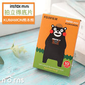 Norns【富士KUMAMON拍立得底片】日本熊本熊 萌熊Fujifilm instax mini 7S 8 25 50S 70 90 SP1 SP2 lomo'instant適用
