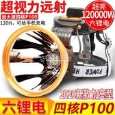 2020LED頭燈強光充電超亮四核P100遠射疝氣P90頭戴式夜釣釣魚礦燈 雙12購物節