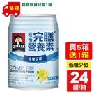 桂格 完膳營養素 (香草-低糖少甜) 250mlX24罐/箱 專品藥局【2011588】
