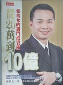【書寶二手書T2/股票_OFD】從20萬到10億-張松允的獨門投資術_張松允