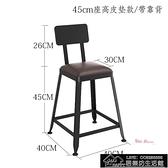 快速出貨 吧台椅 吧台椅實木歐式鐵藝酒吧椅吧凳現代簡約椅子高腳凳 吧台椅T 色【2021鉅惠】