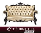 『 e+傢俱 』ES8 狄奧多理 Theodoric 新古典 英式古典 1+2+3沙發 皮沙發 | 布沙發 可訂製