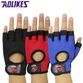 【狐狸跑跑】AOLIKES 開孔多功能手套 半指健身手套 萊卡超纖材質 A-1679