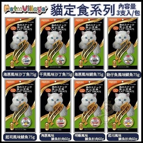 『寵喵樂旗艦店』【魔法村Pet Village 】PV貓定食系列-(3支入) 75g-5款 / 60g