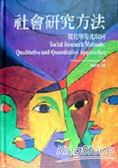 社會研究方法:質化與量化取向