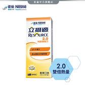 【雀巢 Nestle】立攝適 2.0 熱量濃縮配方 24瓶/237ml (箱)