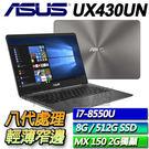 【ASUS華碩】【零利率】UX430UN-0191A8550U 石英灰 ◢14吋窄邊框輕薄筆電 ◣