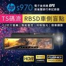 HP 惠普 S970(送128G) 前後雙Sony星光12吋屏電子後視鏡