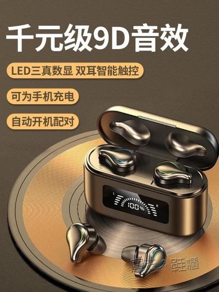 真無線藍芽耳機迷你隱形雙耳入耳式2021年新款適用華為oppo小米vivo蘋果 夏季新品