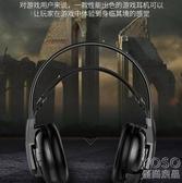 電競耳機 電腦耳機頭戴式電競游戲吃雞耳麥有線重低音筆記本7.1聲道  『優尚良品』