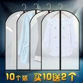 10個裝透明掛衣袋衣物防塵罩大衣防塵袋西裝袋子衣服套衣罩防塵套【諾克男神】