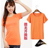 排汗衣/短袖上衣-女款彈力反光萊卡(C6323 橘色 ) 【愛爾蘭-戶外趣】