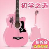 新手吉他初學者學生用女男38寸粉色女生款入門自學網紅樂器可愛 (橙子精品)