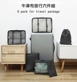 厚款 旅行六件組 套裝組 行李箱壓縮袋 旅行收納袋 收納袋 整理袋 旅行收納 旅行箱【RB537】