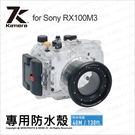【請先詢問】Kamera Sony DSC-RX100M3 專用 防水殼 防水盒 潛水 浮潛★可刷卡★薪創數位