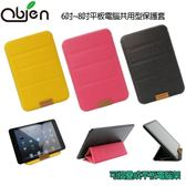 Obien BOA CASE 8吋平板電腦保護套 (可摺疊支架)