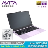 【AVITA】LIBER V 14吋極窄邊框筆電(i5-10210U/8GB/512GB)丁香紫