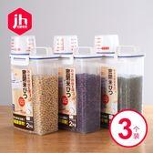 日本密封防潮米桶儲米箱裝米桶防蟲米缸雜糧儲物罐收納盒2kg*3個【onecity】