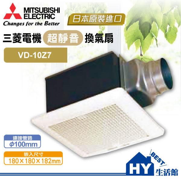 《HY生活館》MITSUBISHI 三菱電機 VD-10Z7 浴室超靜音換氣扇/排風扇 日本原裝進口 全機三年保固