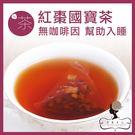 午茶夫人 紅棗國寶茶 12入/袋 花茶/花草茶/茶包/無咖啡因/養生茶/哺乳