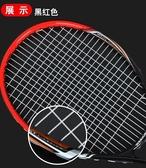 碳素網球拍