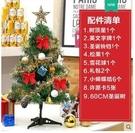 現貨·60cm聖誕樹 LON郎森聖誕樹 耶誕節 聖誕禮物 快速出貨 1.8米套餐(主圖款)