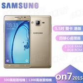破盤 庫存福利品 保固一年 Samsung On7 2015版 雙卡16g 金色 免運 出清價:2950元