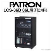 PATRON 寶藏閣 LCS-86D 86L 照明燈系列 電子防潮箱 防潮 收藏 LCD 公司貨★24期0利率★薪創數位