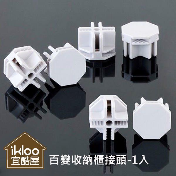 Loxin【SG1196】ikloo百變收納櫃配件-專利八角接頭1入 創意組合收納櫃 鞋櫃 置物櫃 接頭