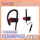 Beats Powerbeats3 藍牙耳機 【十週年紀念版 桀驁黑紅】分期0利率 APPLE公司貨