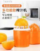 手動榨汁機榨橙器擠檸檬神器榨汁杯壓橙子 奈斯女裝