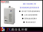 【PK廚浴生活館】 高雄林內牌 屋內強制排氣型16L熱水器 REU-V1611WFA-TR 林內REUV1611WFATR