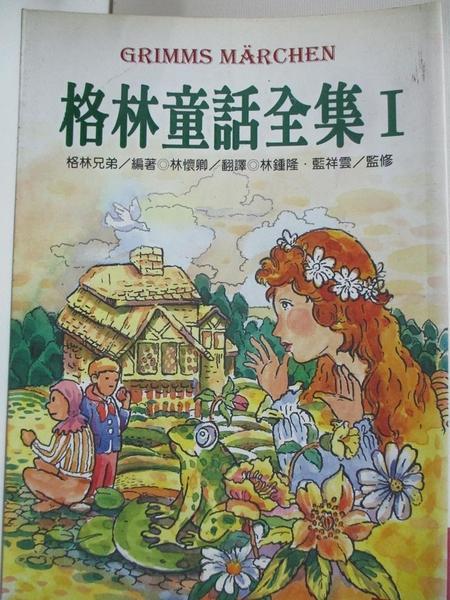 【書寶二手書T2/兒童文學_BA2】格林童話全集1_林懷卿, Jacob Grimm / Wilhelm Grim