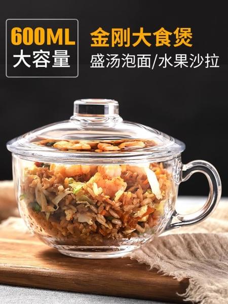 泡面碗鋼化玻璃碗單個飯碗湯碗帶蓋帶把水果沙拉碗家用拉面碗餐具