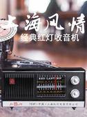 收音機 老式上海紅燈753F收音機老人台式復古調頻中波調幅半導體仿古收藏 曼慕衣櫃