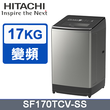 HITACHI【SF170TCV】日立 大容量變頻17公斤直立洗衣機