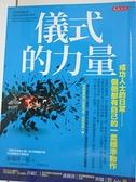 【書寶二手書T1/心理_DR3】儀式的力量:成功人士的日常──個個都有自己的一套標準動作_泰