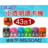 『時尚監控館』CR-402小透明讀卡機43合一 四槽 TF Micro SD MS M2 多功能讀卡機 讀卡器