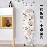 燙衣板 熨衣架家用摺疊熨燙板高檔熨斗墊板燙衣服架子熨衣板 NMS快意購物網