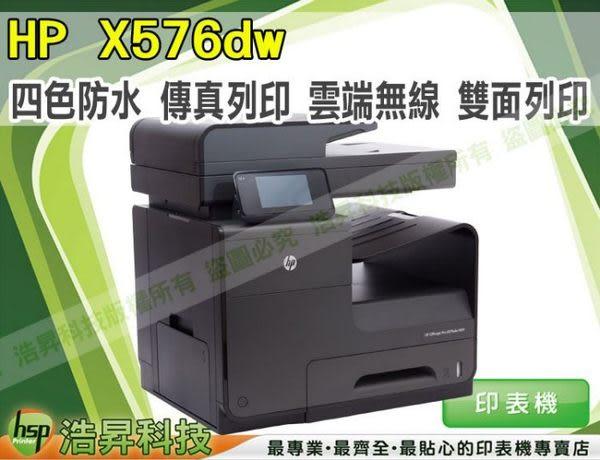 HP Officejet Pro X576dw彩色傳真多功能高速噴墨印表機