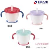 Richell利其爾 第三代LC吸管訓練杯(150ml)  410110