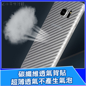 碳纖維背貼 ixs max ixr ix i8 i7 i6 i5 SE2 S9 S8 S7 S6 Plus 6Edge Note9 n8 n5 A9 A7 A5 C9 Pro 背貼 保護貼 機身貼