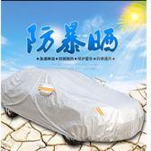 北京現代名圖朗動車衣車罩瑞納領動ix35悅動防雨防曬汽車車套遮陽YYS     易家樂