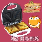 烤面包機  料理家用三明治機烤面包機煎蛋宵夜燒烤爐三文治機早餐神器機 原野部落