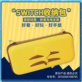 店長推薦▶Geekshare 任天堂皮卡丘Switch收納保護包套NS硬殼支架包配件