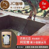 JC咖啡 半磅豆▶衣索比亞 耶加雪菲 柯契爾 G1 果汁發酵水洗 ★送-莊園濾掛1入