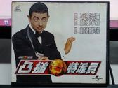 影音專賣店-V25-006-正版VCD*電影【凸搥特派員1】-英式無厘頭喜劇天王,豆豆先生電影代表作